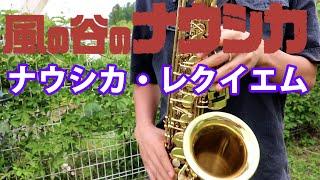 楽譜(Sheet Music) ▻ https://amzn.to/2z99jJj ❤️ファンティア(楽譜配布プランあります) ▻ https://fantia.jp/muta-sax Support me on Patreon!(Sheet music ...