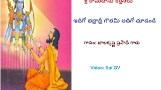 Sri Ramadasu Keerthana - Idigo Bhadradri Gautami By G BalaKrishna prasad