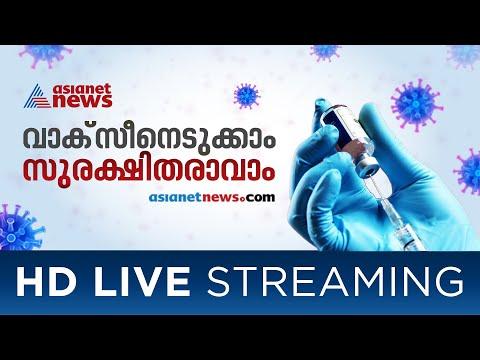 Asianet News Live TV | Malayalam News Live | ഏഷ്യാനെറ്റ് ന്യൂസ് ലൈവ് |  LIVE Updates