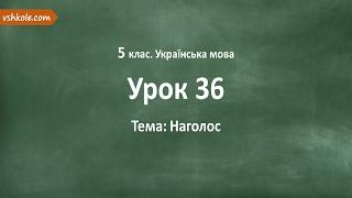 #36 Наголос. Відеоурок з української мови 5 клас