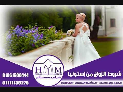الوثائق المطلوبة لزواج مصري من مغربية