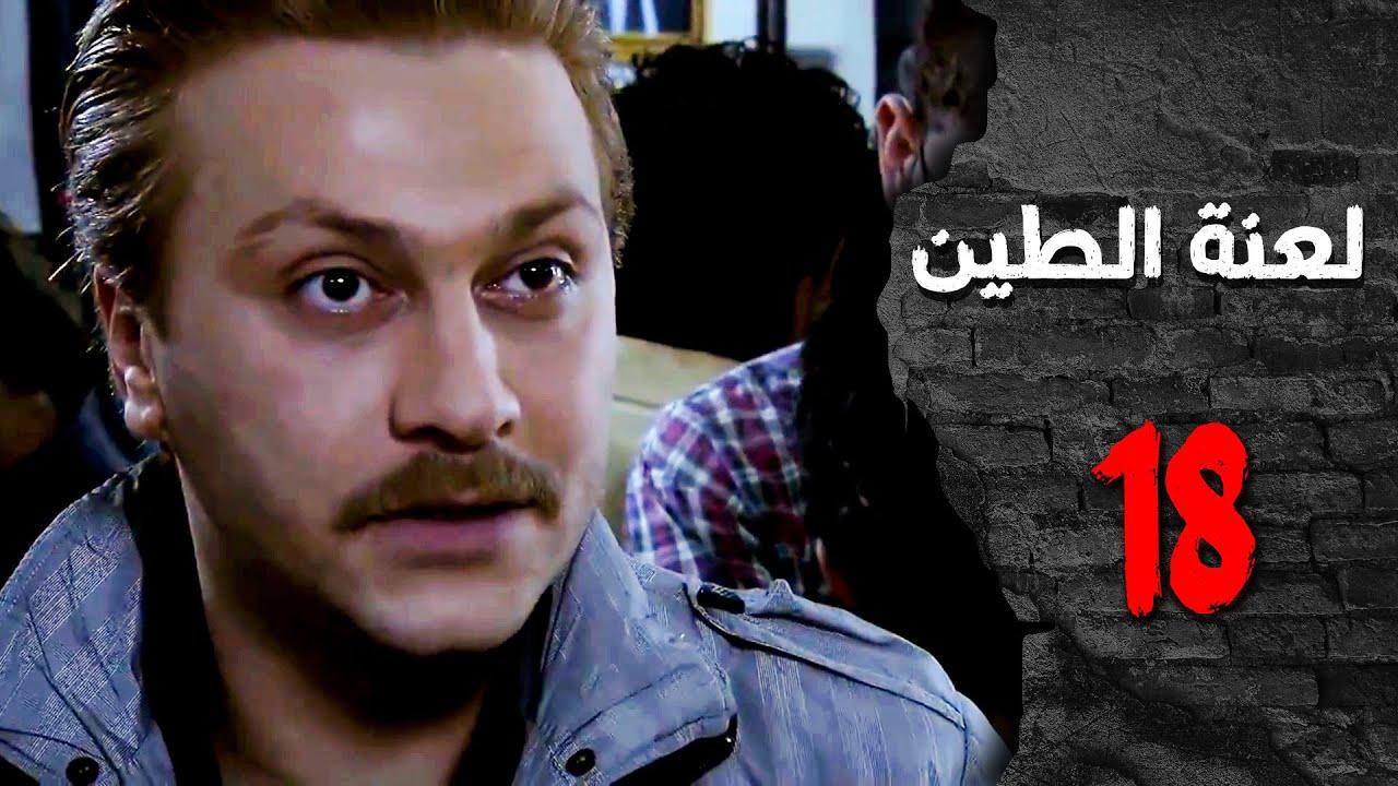 مسلسل لعنة الطين ـ الحلقة 18 الثامنة عشر كاملة HD | Laenat Altiyn