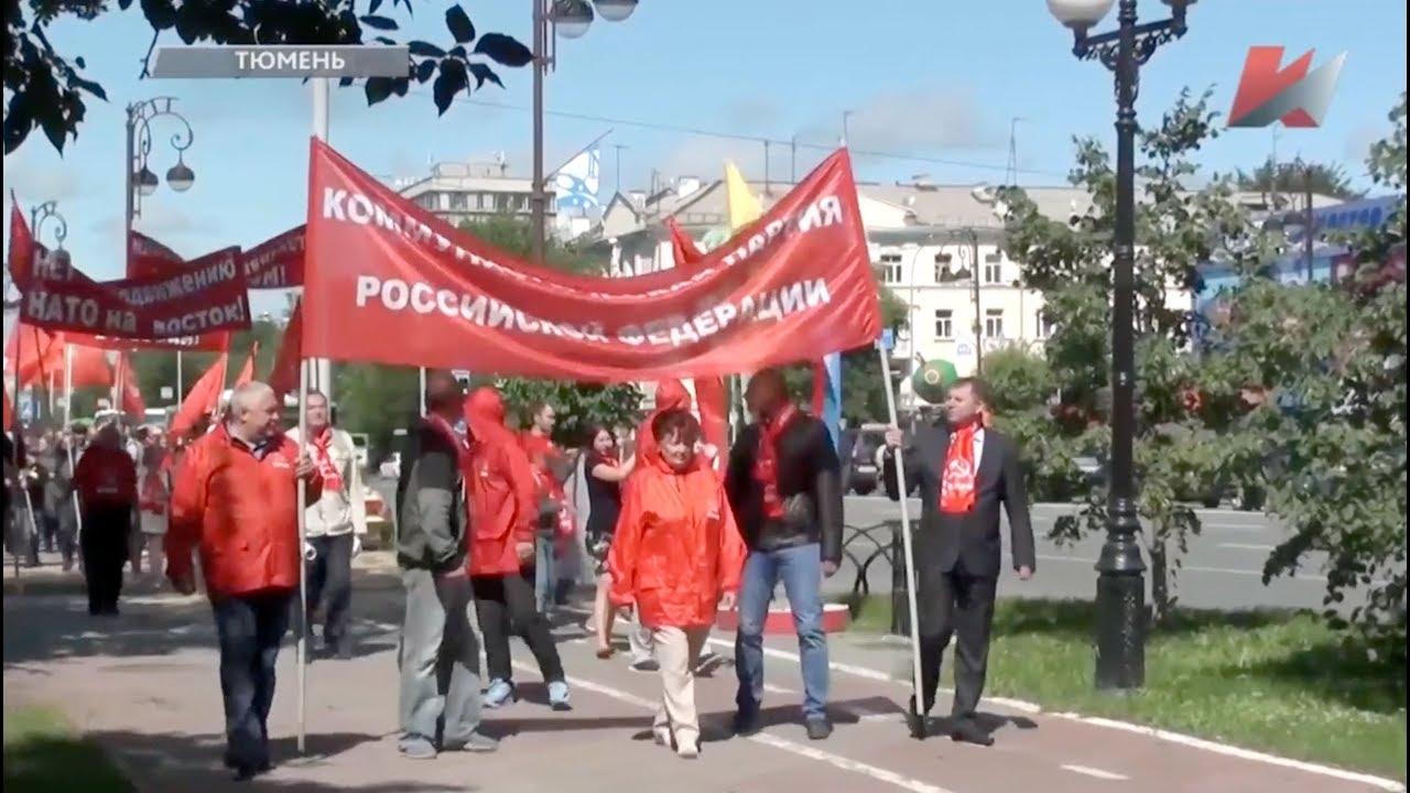 Митинг в Тюмени: «АнтиНАТО и АнтиКапитализм» (13.08.2018)