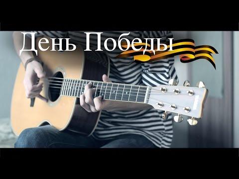 День Победы на гитаре!