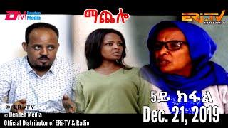 ERi-TV Drama Series: ማጨሎ (5ይ ክፋል) - MaChelo (Part 5), December 21, 2019
