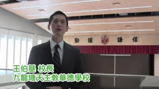 九龍塘天主教華德學校電子教學分享