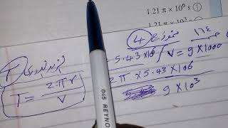 سلسلة حل مسائل بوكليت فيزياء اولى ثانوى نظام حديث رقم (1)