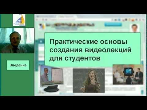 Практические основы создания видеолекций