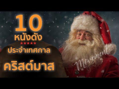 Photo of วูดดี ฮาร์เรลสัน ภาพยนตร์และรายการโทรทัศน์ – 10 หนังดัง…ประจำเทศกาลคริสต์มาส [TheMovement/Ton]