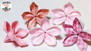 【折り紙】桜の花 立体的なかわいい折り方 Origami Flower Cherry blossoms tutorial【音声解説あり】 / ばぁばの折り紙