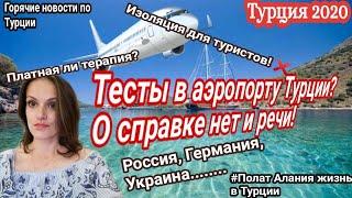 Турция 2020 Тесты в аэропорту Турции Полат Алания жизнь в Турции Отели Анталии с сертификатами