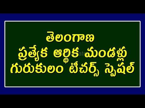 Telangana Geography    Gk Questions (Special Economic Zones)   గురుకులం టీచర్స్ స్పెషల్