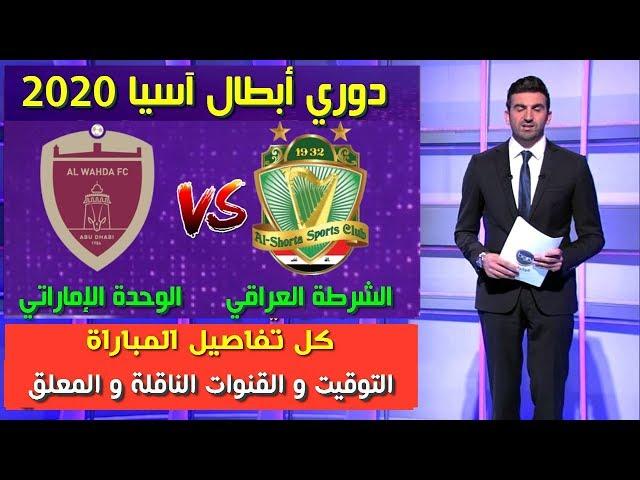 مباراة الشرطة و الوحدة الإماراتي ????  دوري أبطال آسيا 2020 ????موعد المباراة والقنوات الناقلة و الم