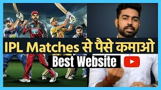 How to earn Money from IPL 2019 | Best Website | Fantasy Cricket? | Mobile App | Dream11