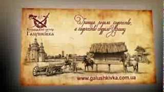 Казацкий хутор Галушковка.  Galushkivka