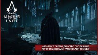 Assassin's Creed Единство DLC Павшие Короли  Трейлер