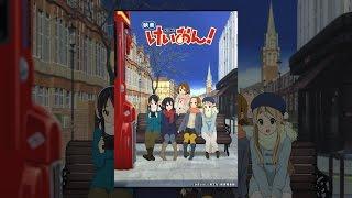 映画「けいおん!」 thumbnail