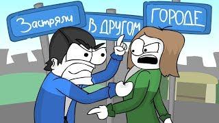 Как мы с другом ЗАСТРЯЛИ В ДРУГОМ ГОРОДЕ (Анимация)