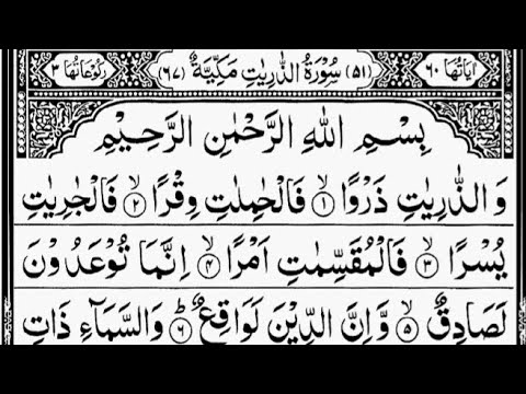 Surah Adh-Dhariyat | By Sheikh Abdur-Rahman As-Sudais | Full With Arabic Text (HD) | 51-سورۃ الذریت