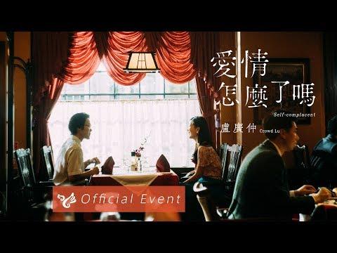 盧廣仲 Crowd Lu【愛情怎麼了嗎 Self-complacent】MV 幕後特輯