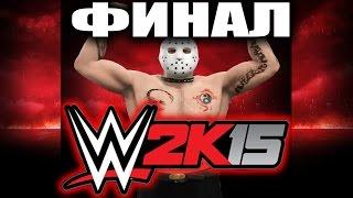 WWE 2K15  - ����������� �� ������� - ����� | ��������