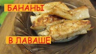 Бананы в лаваше. Суперский рецепт для гурманов. // Олег Карп