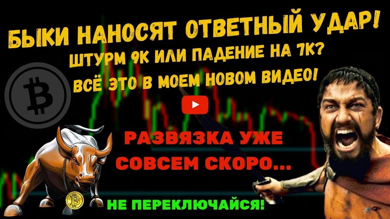 #Bitcoin идет штурмовать 9к! Или продолжение коррекции до 7к? Прогноз биткоина на ближайшее время!