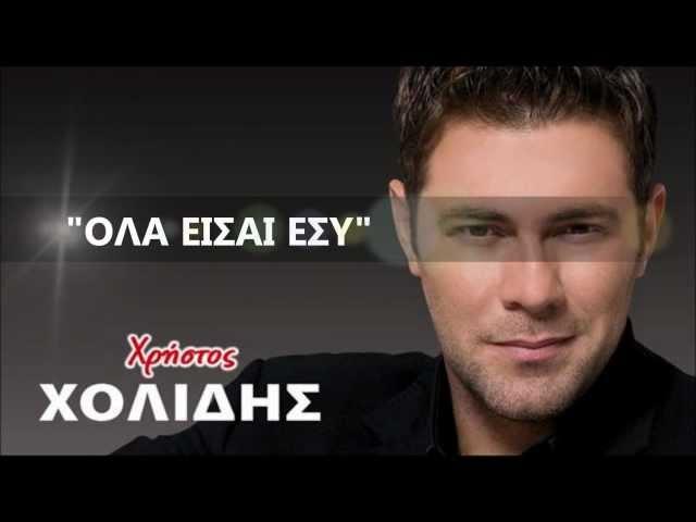 Xristos Xolidis - Ola eisai esi (2012)