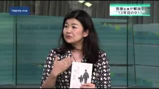 [深掘り!]ロイター・アンカーが解説!国際社会のいま… 国際都市・東京の今後…