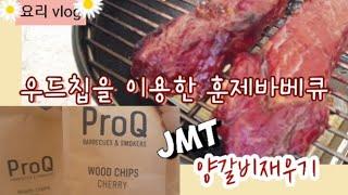 우드칩을 이용한 훈연 바베큐/텍사스식 바베큐/Weber…