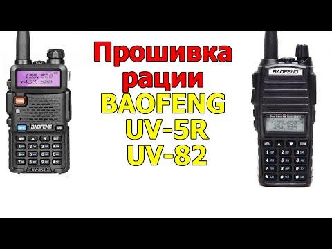 Прошивка рации Baofeng UV-82 и UV-5R