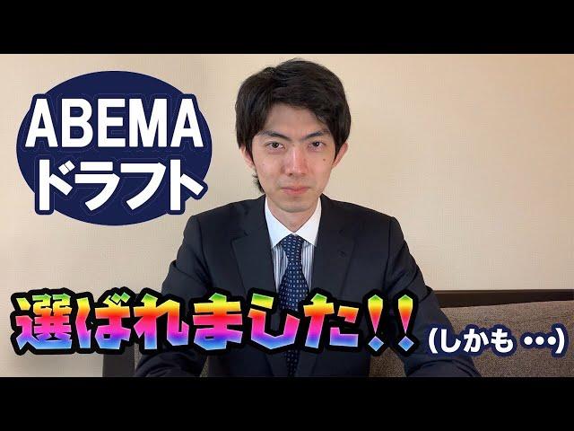 Abema トーナメント 将棋