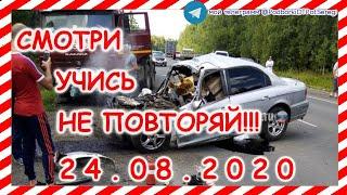 Подборка ДТП и Аварий за 24.08.2020