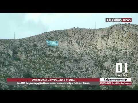 14-4-2019 Ζωγράφισαν μεγάλη ελληνική σημαία στα υψώματα του Αγίου Σάββα στην Κάλυμνο