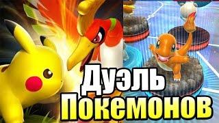 ДУЭЛИ ПОКЕМОНОВ {!!!} Pokemon Duel прохождение #1 — НЯШНЫЕ ФИГУРКИ