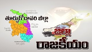 East Godavari District Politics  Sakshi Special Edition   Watch Exclusive