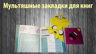 Мультяшные закладки для книг