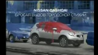 Реклама Nissan Qashqai Juke 2011(, 2016-05-18T13:53:54.000Z)