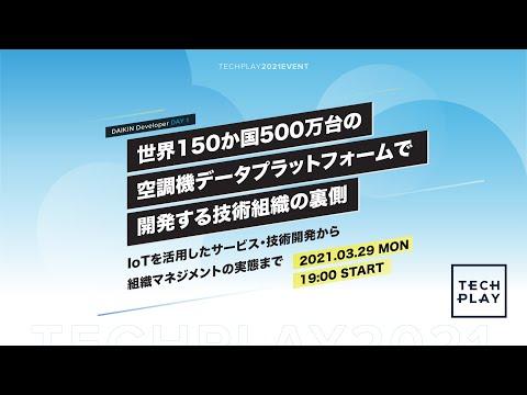 【DAIKIN Developer DAY 1】世界150か国500万台の空調機データプラットフォームで開発する技術組織の裏側  <IoTを活用したサービス・技術開発から組織マネジメントの実態まで>