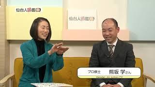 仙台人図鑑 第147回 熊坂学さん(1/26放送)