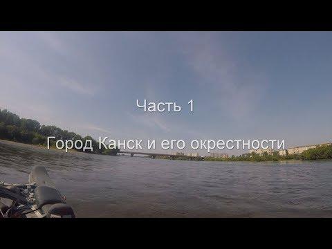 Сплавпоход от Канска до Железногорска. Часть 1. Город Канск и его окрестности.