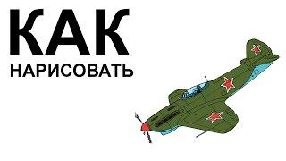 Самолет рисунок карандашом. Как поэтапно нарисовать военный самолет(Как нарисовать танк поэтапно карандашом для начинающих за короткий промежуток времени. http://youtu.be/Jsworhjpweg..., 2015-06-17T07:41:46.000Z)