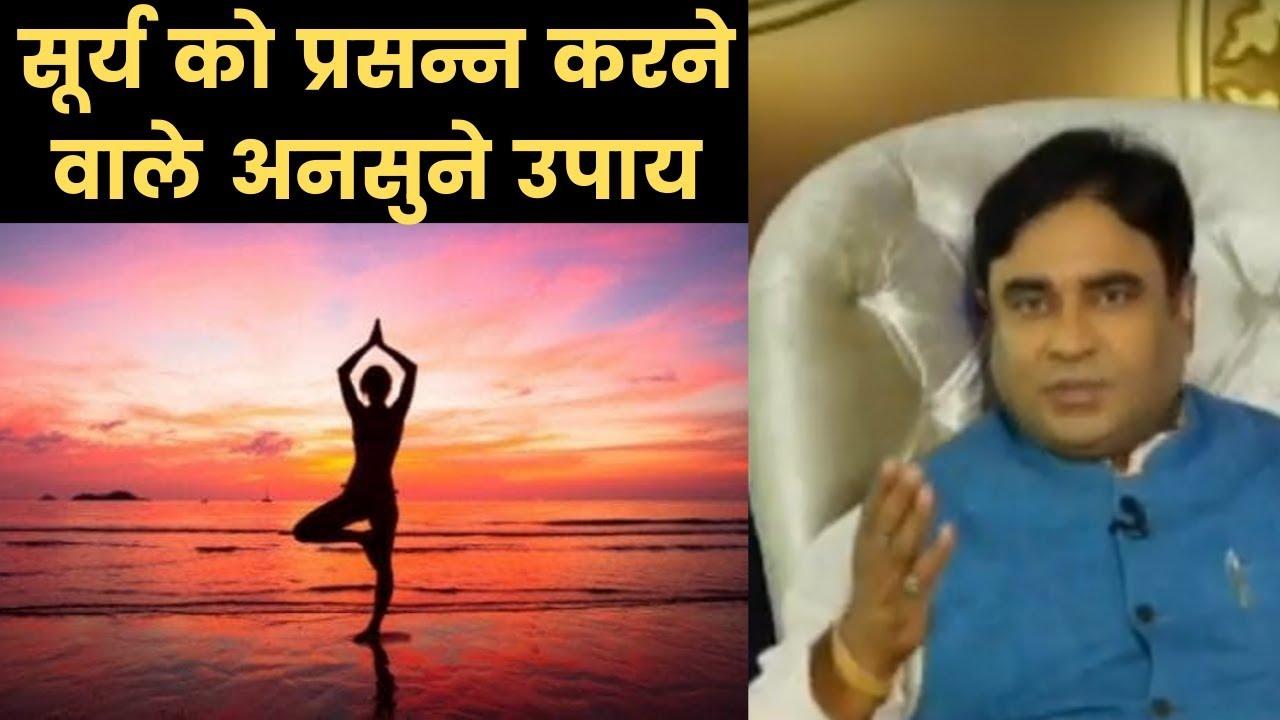 सूर्य को प्रसन्न करने वाले अनसुने उपाय  , Remedies to please Planet Sun  Guru Mantra