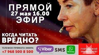 """27 мая в 16.00 прямой эфир ток-шоу """"Городской университет"""""""