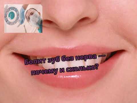Болит и шатается зуб после удаления нерва