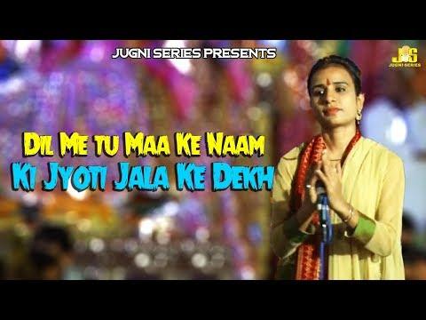 Dil Me Tu Maa Ke Naam Ki Jyoti Jala Ke Dekh || MAMTA MALIYA ||