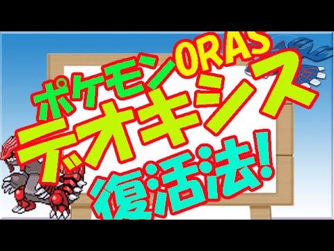 ポケモン オメガルビー 攻略 デオキシス復活の方法 Youtube