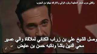 وثائقي حرب شعار بين بني شهر و الأتراك Youtube