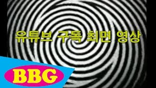 유튜브 구독최면 영상_웃긴영상 레전드/웃긴영상 베스트/Subscription hypnosis/購読催眠 thumbnail