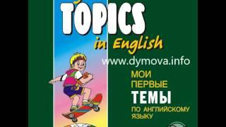 английский язык мои первые темы mp3, English my first topics mp3
